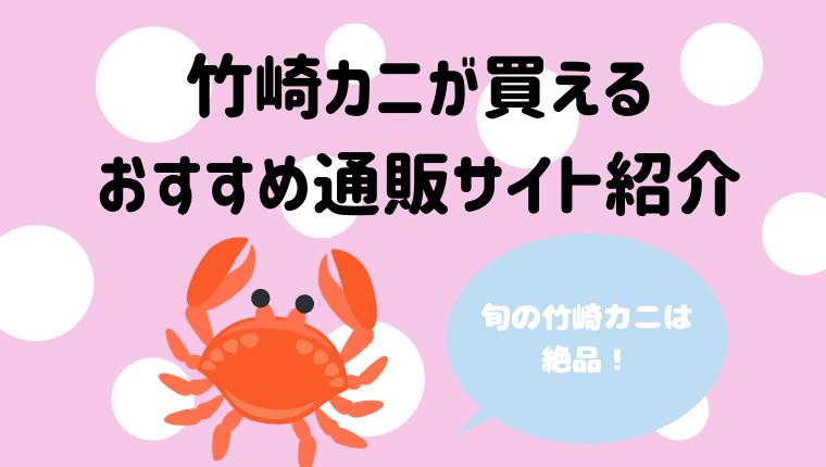 竹崎 カニ